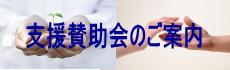 東京与論会支援賛助会の案内