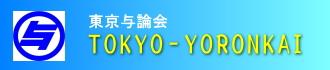 東京与論会